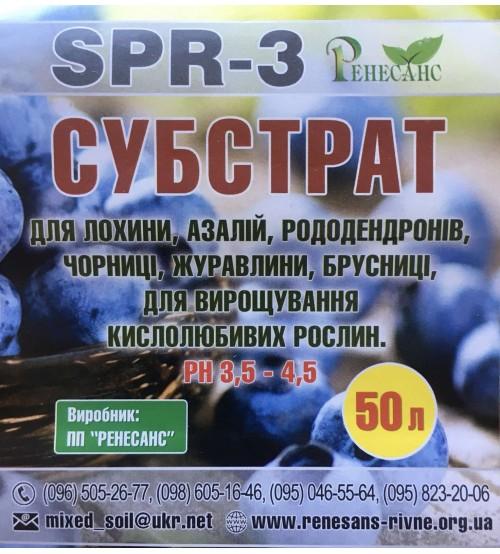 SPR-3, 50 л.