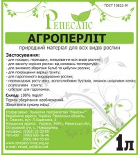 Агроперліт, 1 л. (50 штук в спайці)