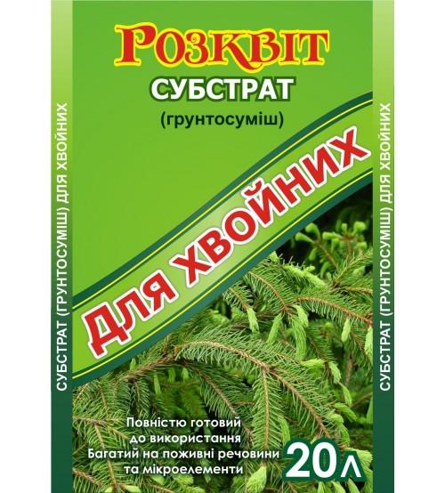 """Субстрат """"Розквіт"""" для хвойних рослин, 20 л."""