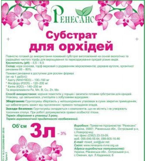 """Субстрат """"Розквіт"""" для орхідей"""