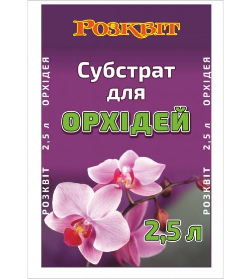 """Субстрат """"Розквіт"""" для орхідей, 2,5 л."""