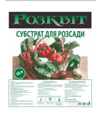 Cубстрат «Розквіт» для розсади 2К , 10 л.